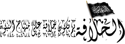 موقع الخلافة - باللغة العربية