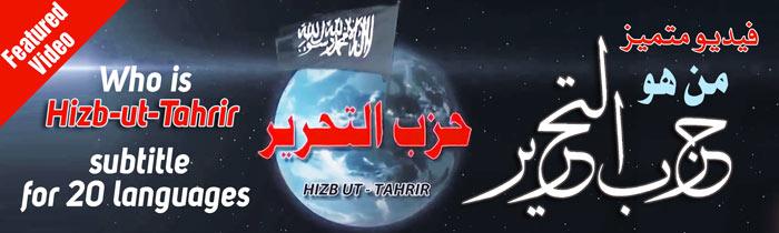 من هو حزب التحرير   Who is Hizb ut-Tahrir