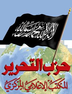 حزب التحرير - المكتب الاعلامي المركزي
