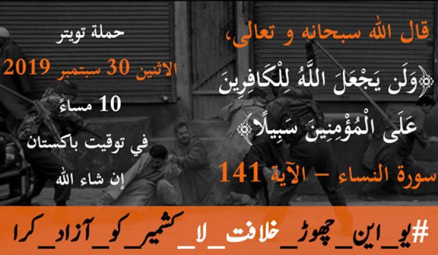 """حزب التحرير/ ولاية باكستان  حملة """"ارفضوا الأمم المتحدة وأقيموا الخلافة الراشدة الثانية"""""""