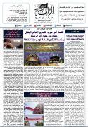 جريدة الراية العدد 279