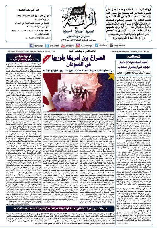 جريدة الراية العدد 254