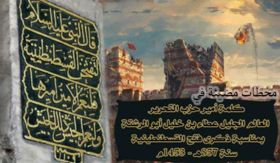 كلمة العدد  محطات مضيئة  في كلمة أمير حزب التحرير  في ذكرى فتح القسطنطينية
