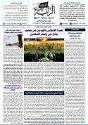 جريدة الراية العدد 42