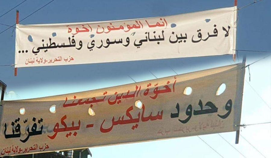 حزب التحرير/ ولاية لبنان  يحذر السلطة اللبنانية من التضييق على أهل سوريا وفلسطين