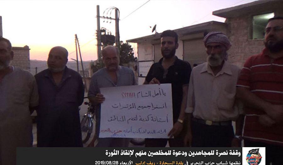 حزب التحرير/ ولاية سوريا  مظاهرة تؤكد على استمرار الثورة وتحذر من النظام التركي والقادة المرتبطين