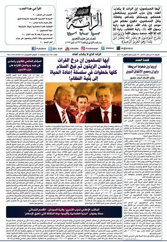 جريدة الراية العدد 257