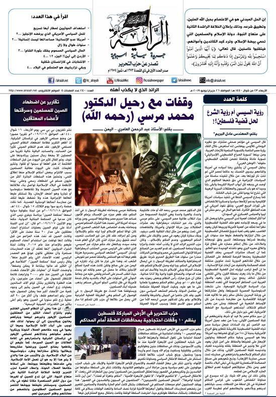 جريدة الراية العدد 240