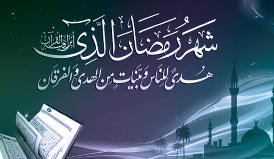 أهلاً رمضان، شهر الخير والبركة والغفران