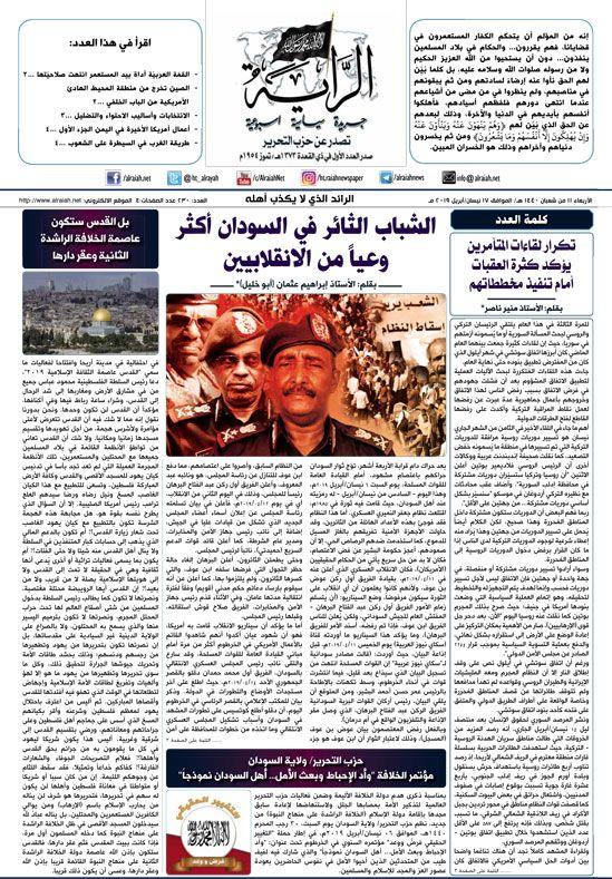 جريدة الراية العدد 230