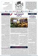جريدة الراية العدد 227