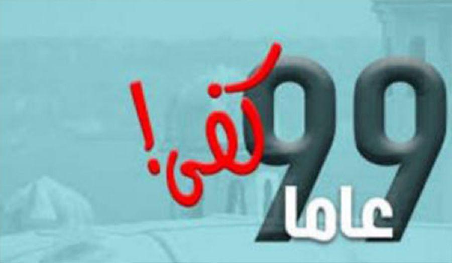 في الذكرى الـ99 لهدمها هل سيقيمها المسلمون قبل ذكراها المئة؟!