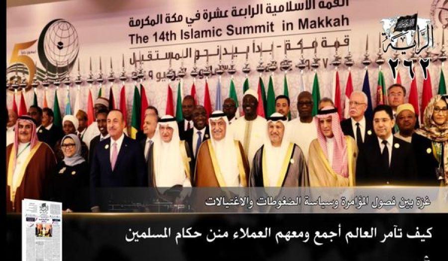 جريدة الراية: أبرز عناوين العدد (262)