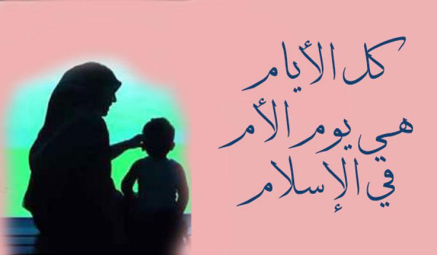 كل الأيام هي يوم الأم في الإسلام