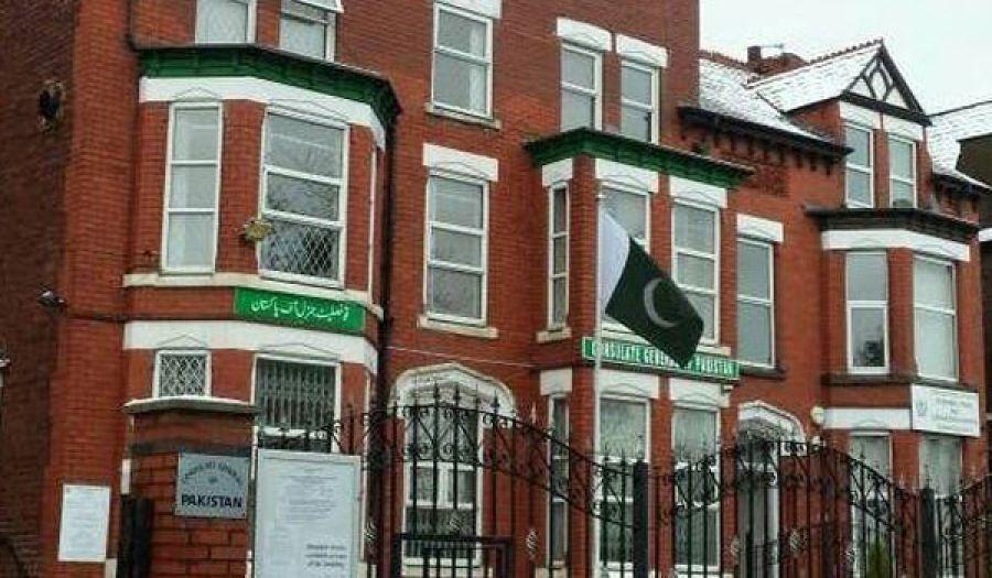 وفد من حزب التحرير في بريطانيا  يزور المفوضية العليا لباكستان نصرة لكشمير
