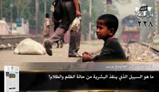 جريدة الراية: أبرز عناوين العدد (228)