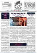 جريدة الراية العدد 281