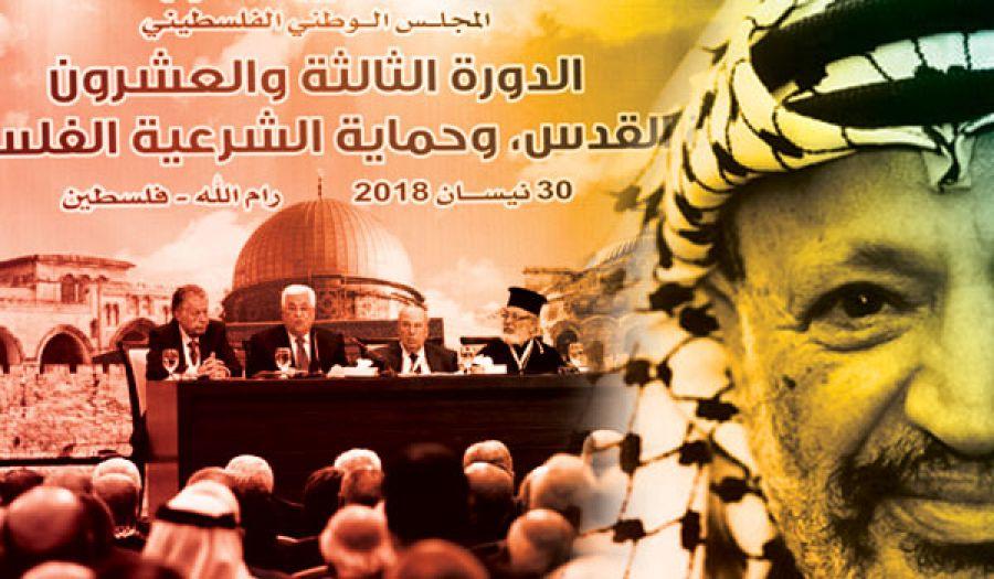 المجلس الوطني بوابة التنازل عن فلسطين أيها المتنافسون!!