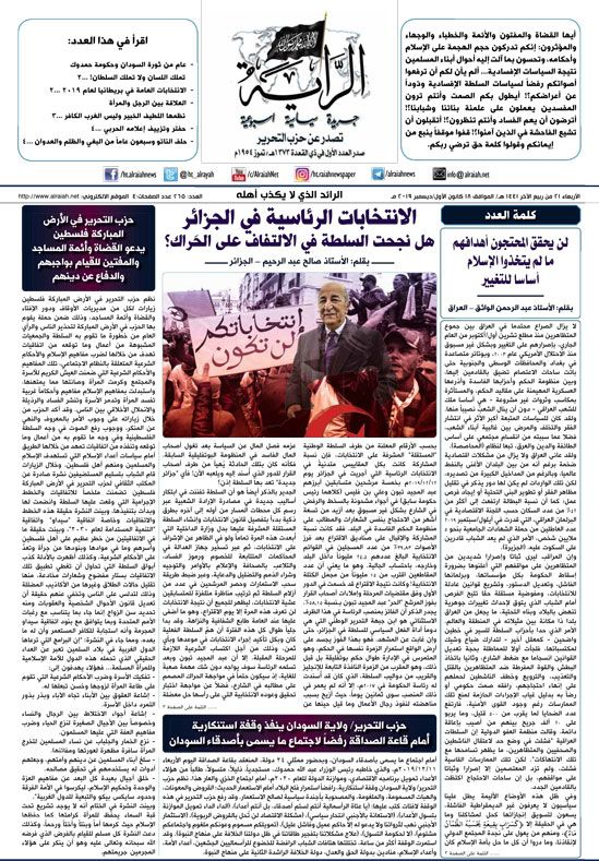 جريدة الراية العدد 265