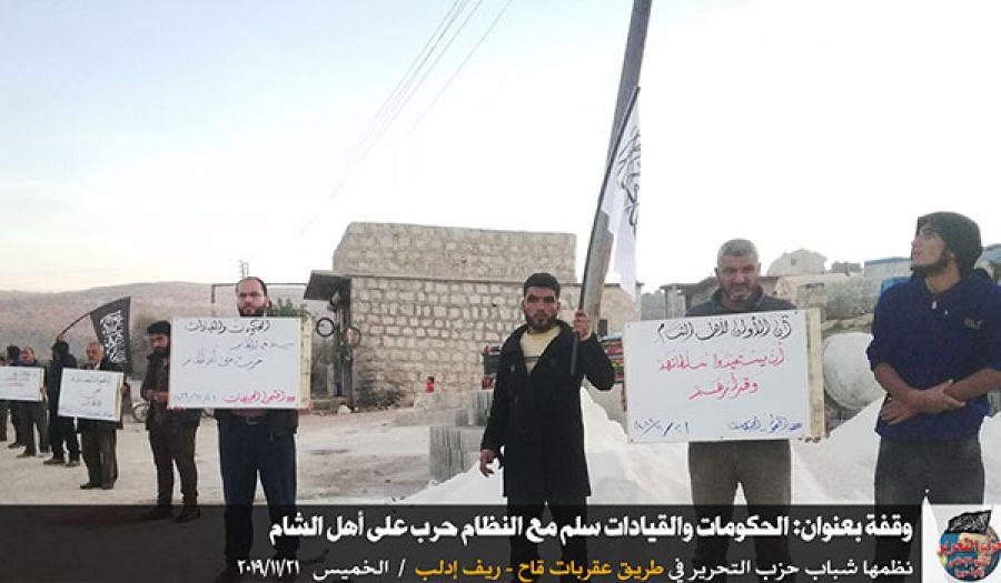 حزب التحرير/ ولاية سوريا  وقفة بعنوان: الحكومات والقيادات سلم مع النظام حرب على أهل الشام