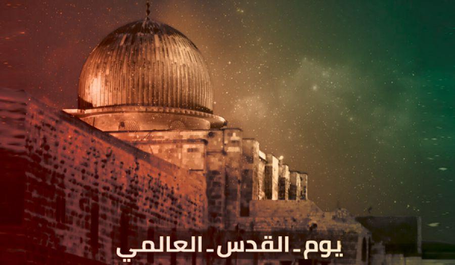 يوم القدس أم تحرير القدس؟!