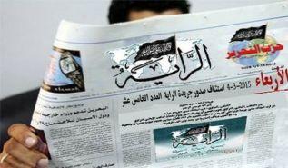 نظرة في جريدة الرايةالعدد (177)
