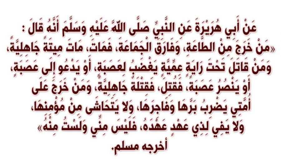 من أجل أن تعلو راية رسول الله صلى الله عليه وسلم