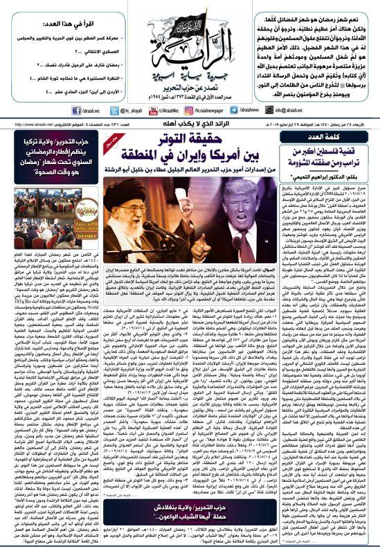 جريدة الراية العدد 236