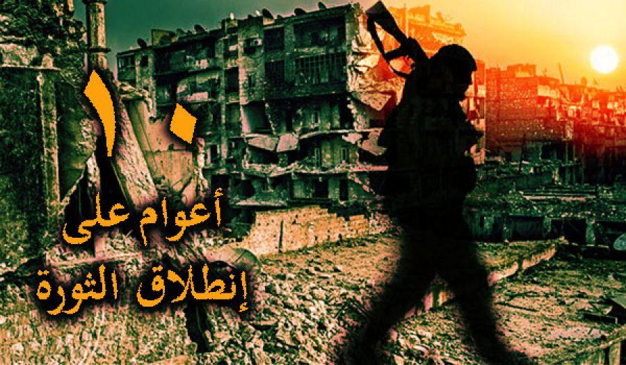 ثورة الشام تسير على الجمر في عامها العاشر  وأحوج ما تحتاجه هو القيادة السياسية المخلصة الواعية