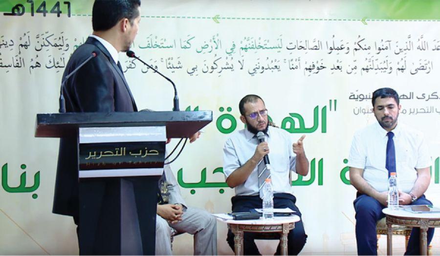 """حزب التحرير/ ولاية تونس  مؤتمر """"الهجرة النبوية... والدولة التي يجب إعادة بنائها"""""""