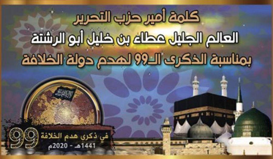 كلمة أمير حزب التحرير العالم الجليل عطاء بن خليل أبو الرشتة  بمناسبة الذكرى الــ99 لهدم دولة الخلافة