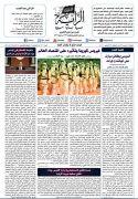 جريدة الراية العدد 276