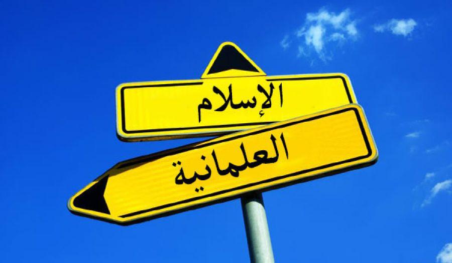أين يلتقي العلمانيون والإسلاميون؟