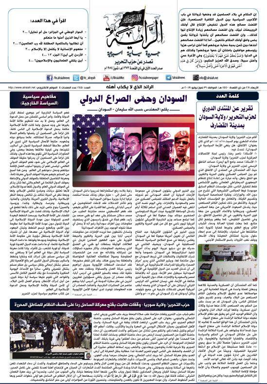 جريدة الراية العدد 245