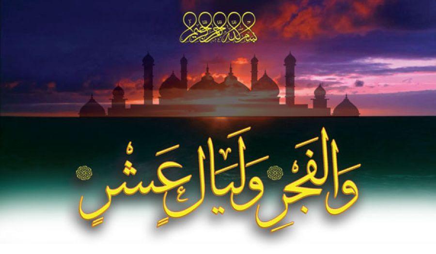 كلمة العالم الجليل عطاء بن خليل أبو الرشتة أمير حزب التحرير  بمناسبة دخول شهر ذي الحجة 1438هـ