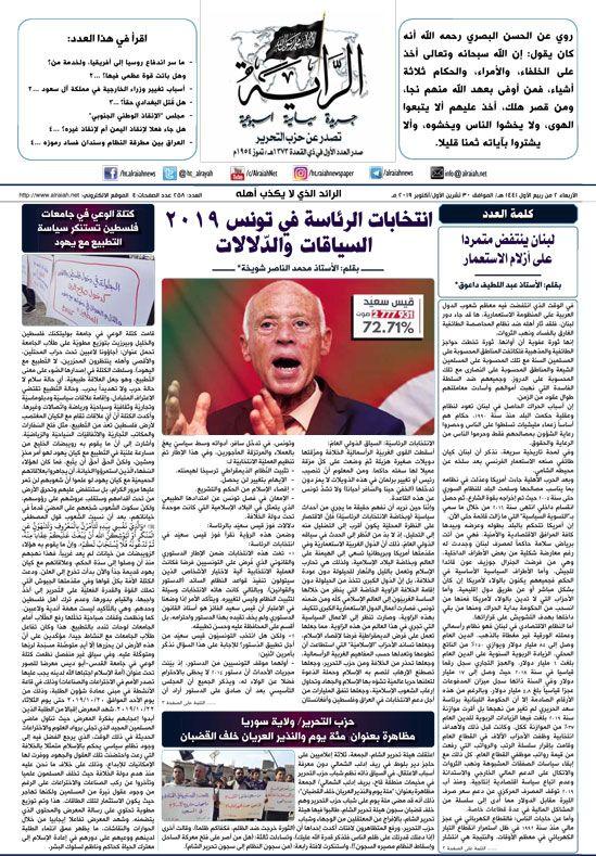 جريدة الراية العدد 258
