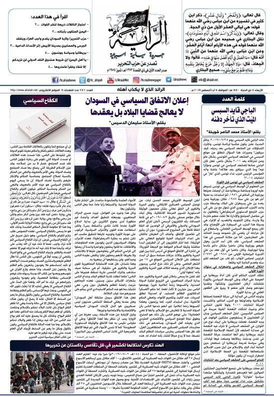 جريدة الراية العدد 246