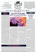 جريدة الراية العدد 250