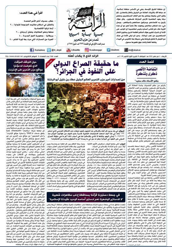 جريدة الراية العدد 255