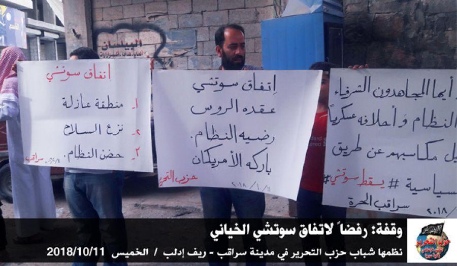 مظاهرات وبيانات شعبية في سوريا رفضا لاتفاق سوتشي الخياني