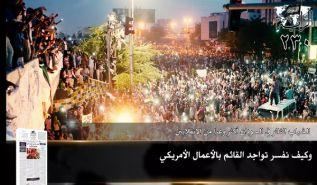 جريدة الراية: أبرز عناوين العدد (230)