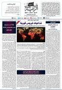 جريدة الراية العدد 280