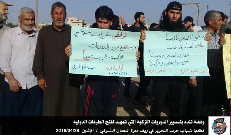 حزب التحرير/ ولاية سوريا  مسيرات تنديد بتسيير الدوريات التركية في المناطق المحررة