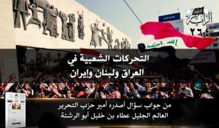 جريدة الراية: أبرز عناوين العدد (264)