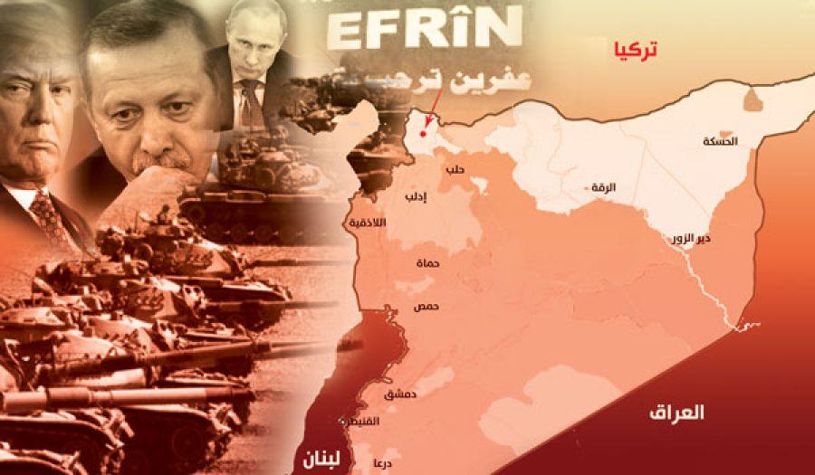 ماذا تهدف تركيا من عملية عفرين؟!