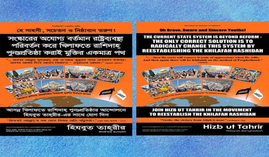 """حزب التحرير/ ولاية بنغلادش  حملة """"أيها الشباب الواعون..."""""""