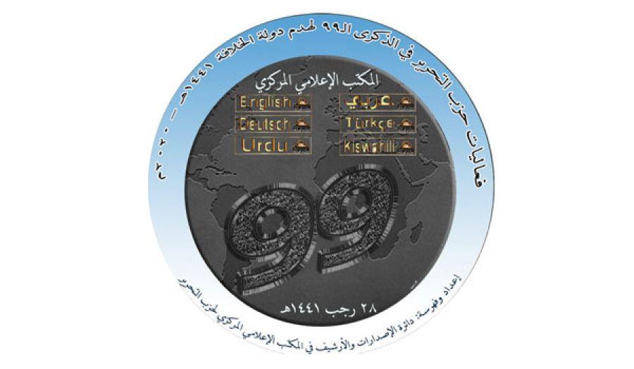 أسطوانة فعاليات حزب التحرير العالمية  في الذكرى الـ99 لهدم دولة الخلافة 1441هـ - 2020م