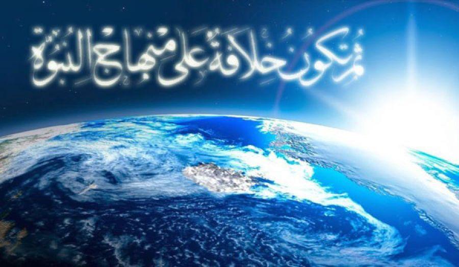 إلى خلافة على منهاج النبوة ندعوكم أيها المسلمون