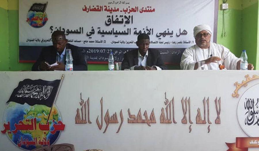كلمة العدد  تقرير عن المنتدى الدوري لحزب التحرير/ ولاية السودان  بمدينة القضارف