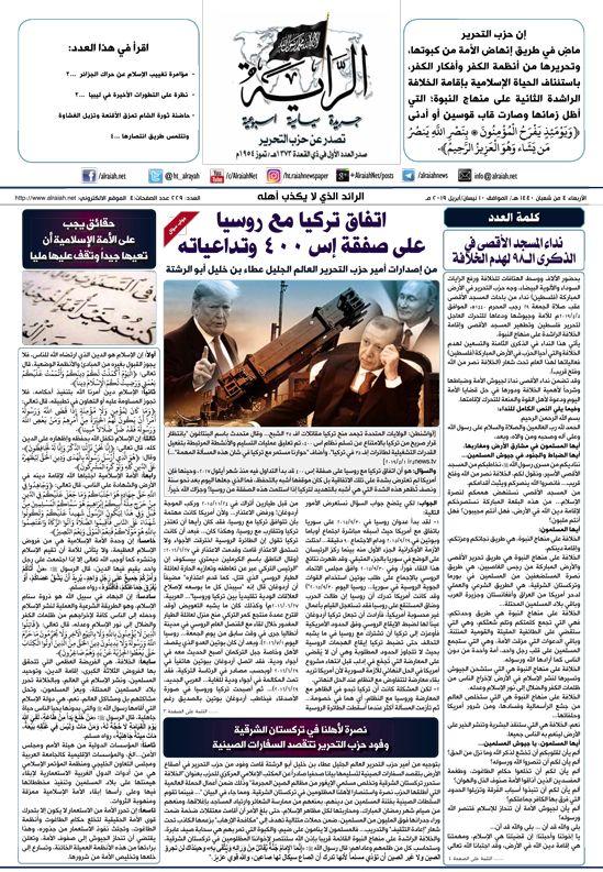 جريدة الراية العدد 229